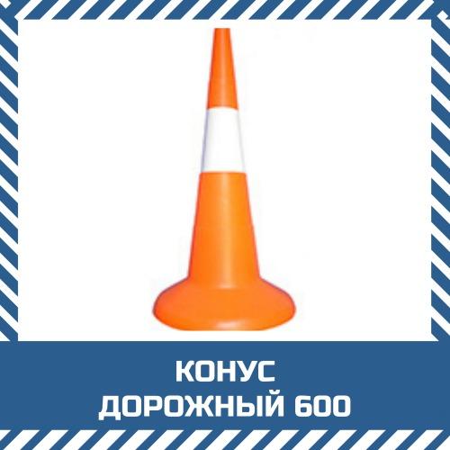 Конус дорожный 600