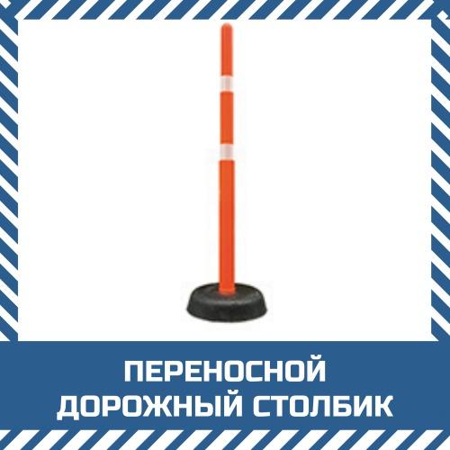 Переносной дорожный столбик